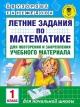 Летние задания по математике для повторения и закрепления учебного материала 1 кл